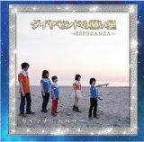 【郵送料無料】☆ダイヤモンドの願い星☆ 〜ESPERANZA〜  カイマナふぁみりーオリジナルCD