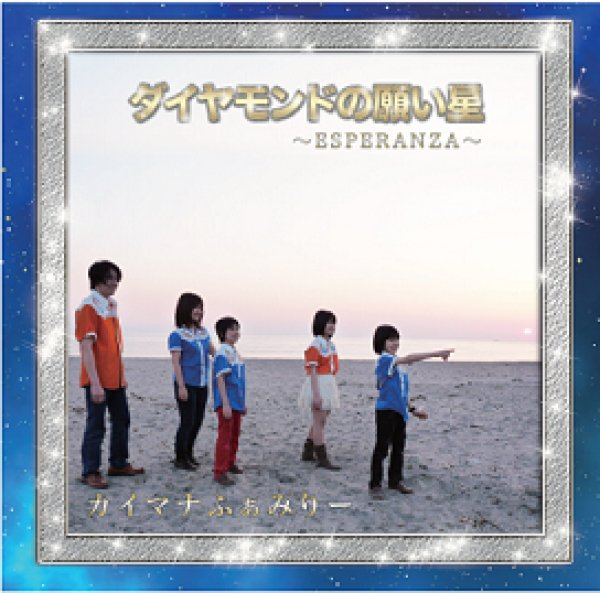 画像1: 【郵送料無料】☆ダイヤモンドの願い星☆ 〜ESPERANZA〜  カイマナふぁみりーオリジナルCD