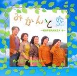 みかんと空 〜ESPERANZA 4〜 カイマナふぁみりーオリジナルCD