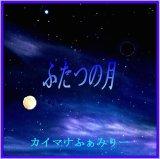 《応援タイプ》「ふたつの月」CD-R