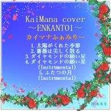 《応援タイプ》 ✩新曲✩KaiMana cover ENKANTO1~太陽がくれた季節・薔薇は美しく散る~CD-R