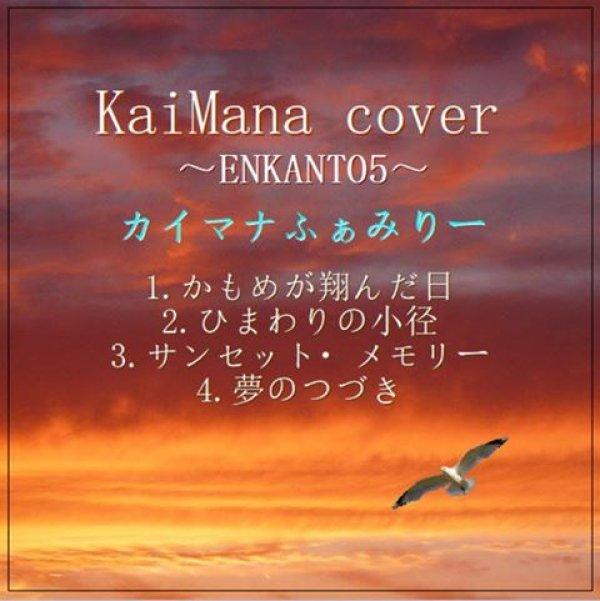 """画像1: カイマナふぁみりー ポップスcover曲集II """"ENKANTO 5"""" CD-R  かもめが翔んだ日 ひまわりの小径 サンセットメモリー 夢のつづき"""
