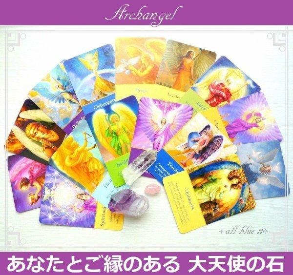 画像1: 【究極のお守り石】あなたとご縁のある大天使ー潜在意識のブロックを外すー望む未来への強力サポート