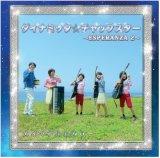 ダイナミック✩チャップスター 〜ESPERANZA 2〜 カイマナふぁみりーオリジナルCD