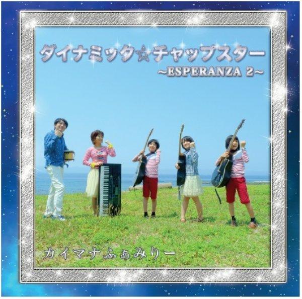 画像1: ダイナミック✩チャップスター 〜ESPERANZA 2〜 カイマナふぁみりーオリジナルCD